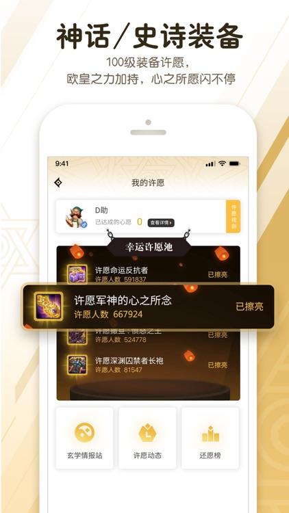 DNF助手 screenshot-5