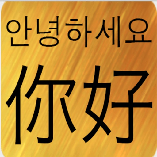 Chinese Korean