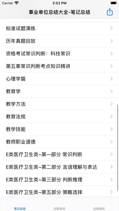 最新版事业单位考试大全 screenshot 1