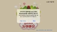 요리조리동화마을 ver.2 블루투스 iphone images