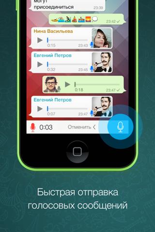 Скриншот из WhatsApp Messenger