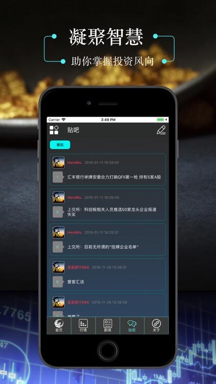 元诚期货-原油期货版 screenshot-3