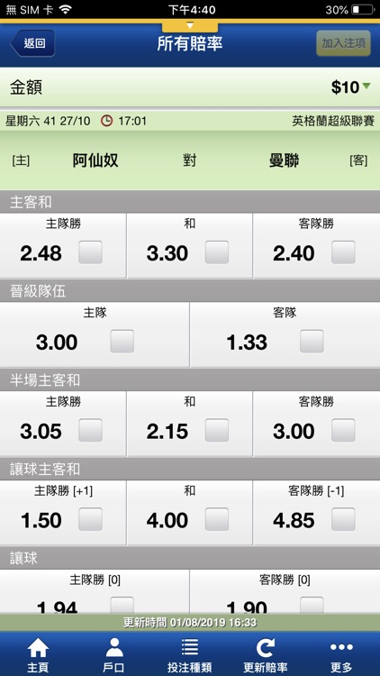流動投注服務 Mobile Betting Service