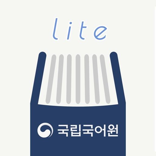 더 좋은 국어사전 LITE