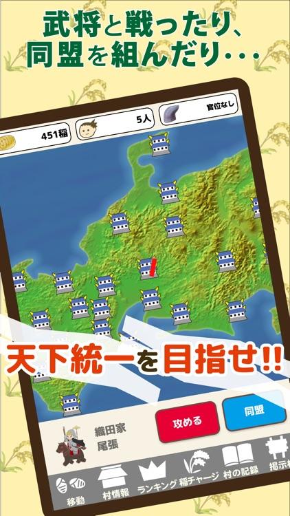 戦国村を作ろう2 戦国武将と戦い天下統一を目指せ! screenshot-3