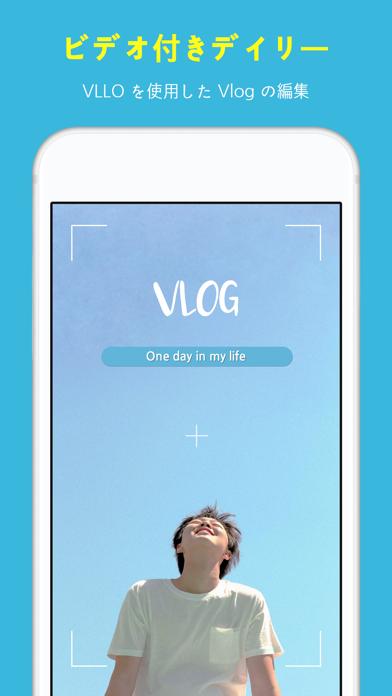 VLLO ブロ - 簡単に動画編集できるVLOGアプリ ScreenShot0