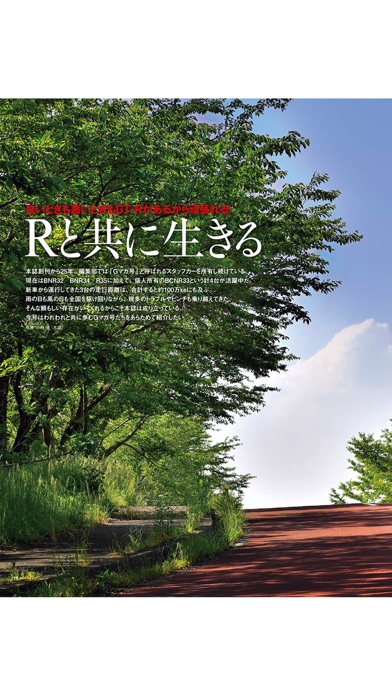 GT-R Magazine screenshot1