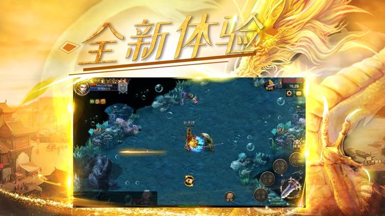 英雄无双-屠魔斩龙 screenshot-4