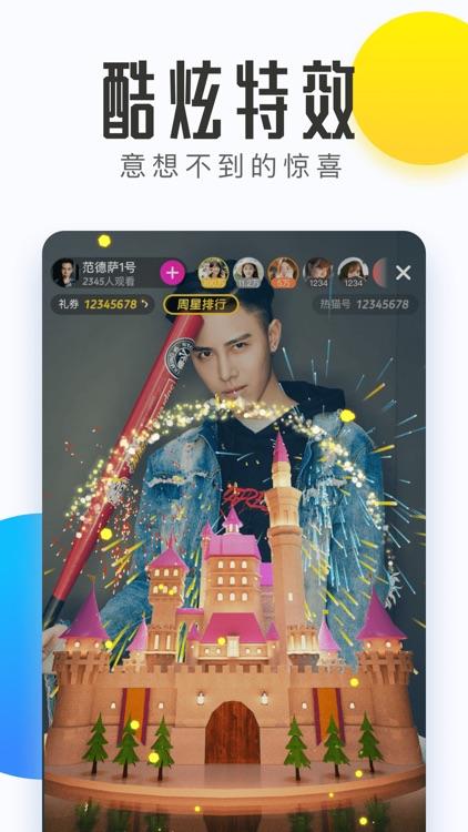 热猫直播-全民直播交友软件 screenshot-3