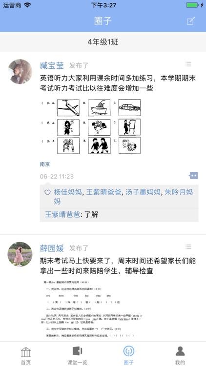 Nanjing Integrity School screenshot-7