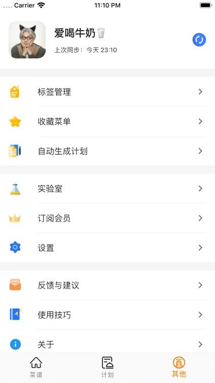料理笔记 screenshot-2