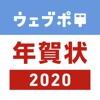 年賀状 2020 なら ウェブポ年賀状アプリ - webpo