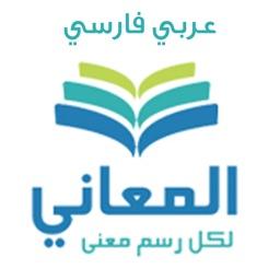 معجم المعاني عربي فارسي