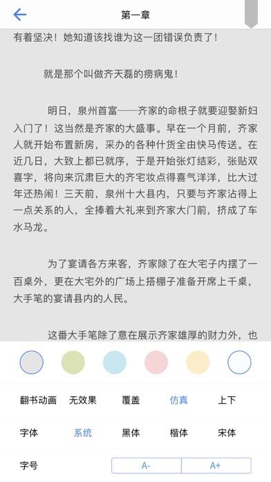 席绢作品精选—穿越言情小说全本离线阅读 screenshot 4