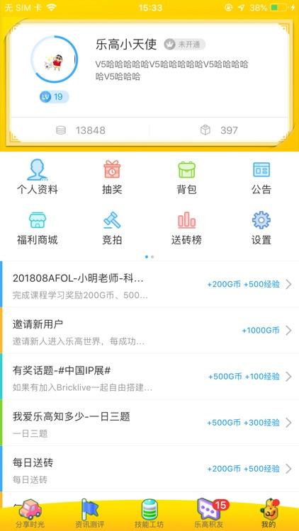 Go搭吧-乐高粉丝学习分享AFOL社区 screenshot-4