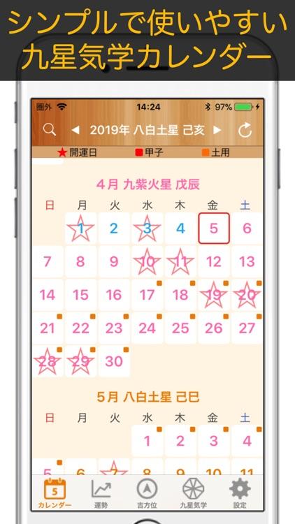 Nine Star Calendar