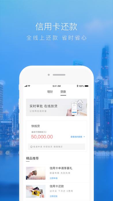 上行快线-上海银行直销银行 screenshot three