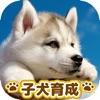 かわいい子犬育成げーむ - iPadアプリ