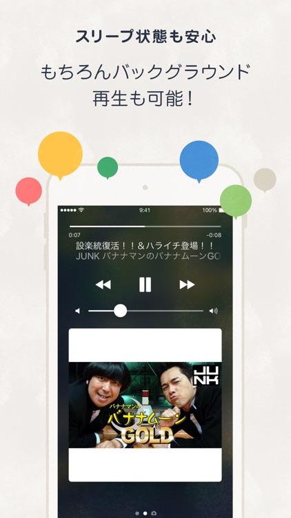 ラジオクラウド - コンテンツがダウンロードでいつでも聴ける screenshot-3