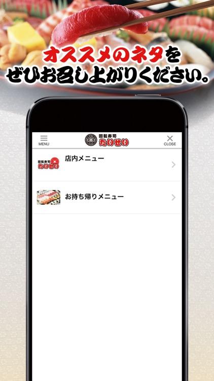 回転寿司たいせい公式アプリ screenshot-4