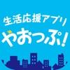 やおっぷ ~生活応援アプリ~