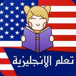 Learn English in Arabic