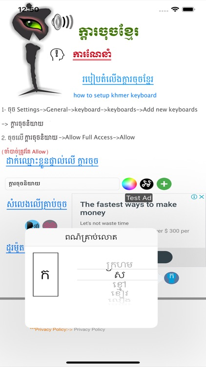 Khmer Speaking Keyboard screenshot-8