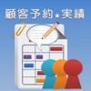 顧客・予約管理 - iPhoneアプリ
