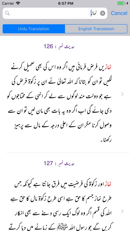 Sahih Muslim -Arabic Urdu- Eng screenshot-6