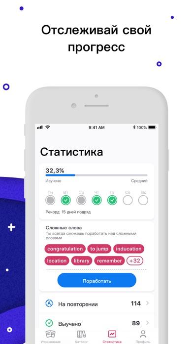 Screenshot for Rocka: учить английский язык in Russian Federation App Store