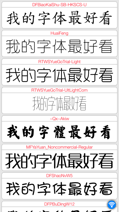 Screenshot #2 pour 字体管理