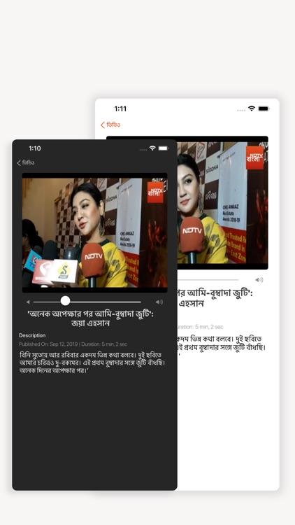 NDTV Bangla screenshot-5