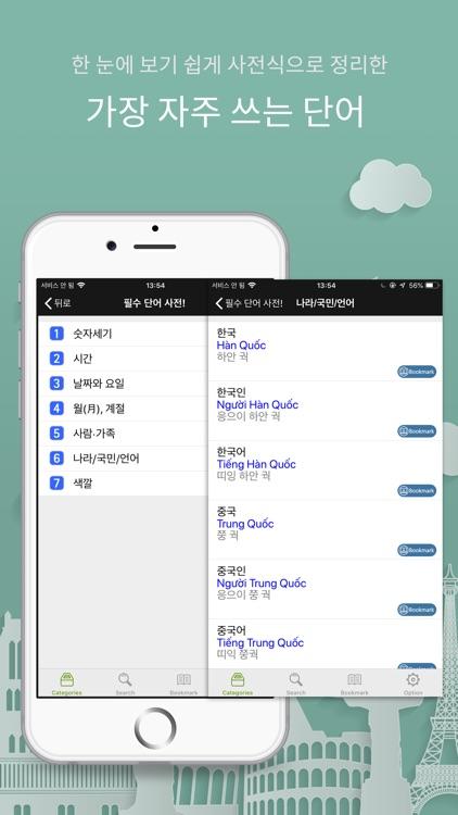 주머니속의 여행 베트남어 - Travel Conv. screenshot-5