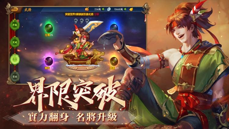 三國殺名將傳 screenshot-3