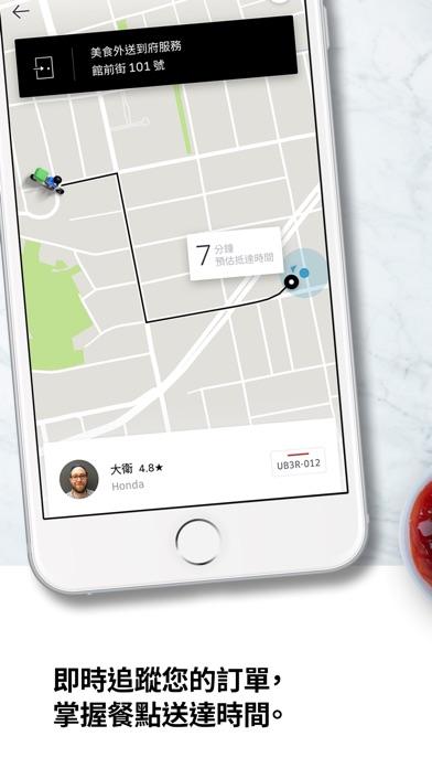 Screenshot for Uber Eats:美食外送 in Taiwan App Store