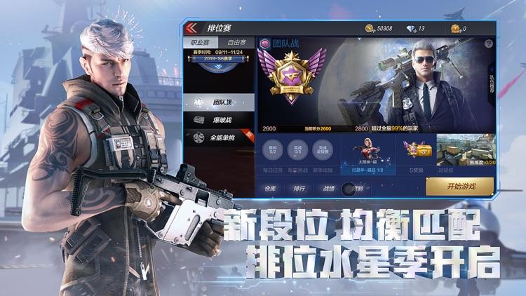 穿越火线:枪战王者 screenshot-4