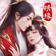 剑玲珑-国风3D仙侠情缘手游