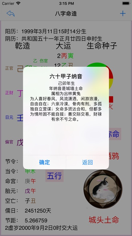 熠燚八字 screenshot-5