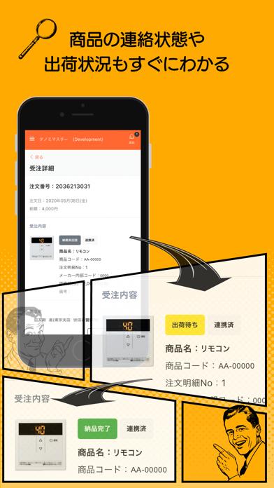 タノミマスター(受注Ver)のスクリーンショット7