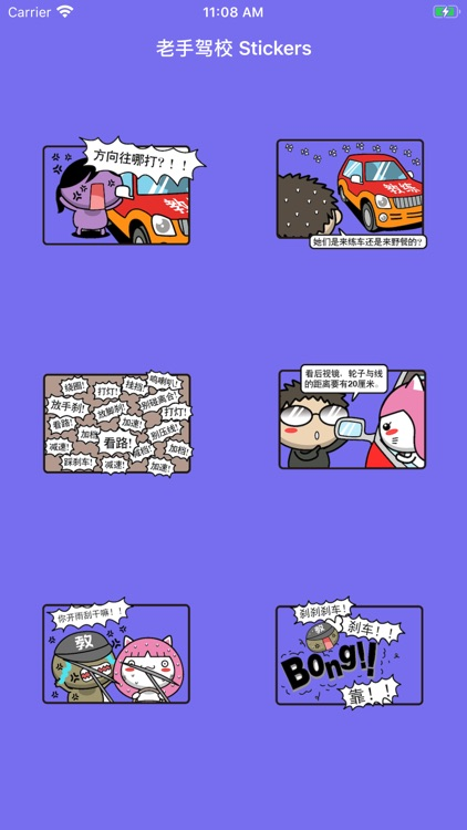 老手驾校 - 有趣的驾校Stickers