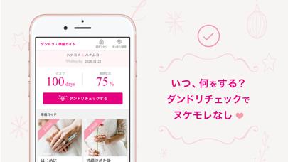 ゼクシィ ‐ 結婚式 準備アプリ ScreenShot3