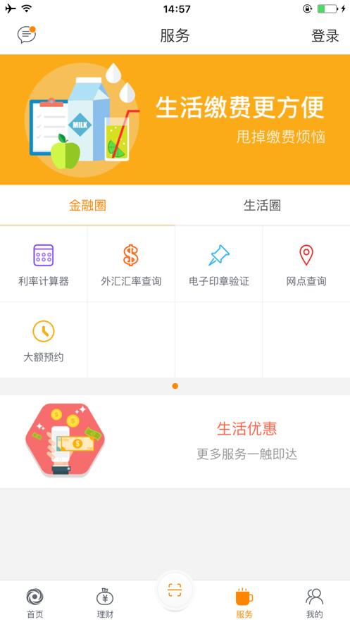日照银行手机银行 App 截图