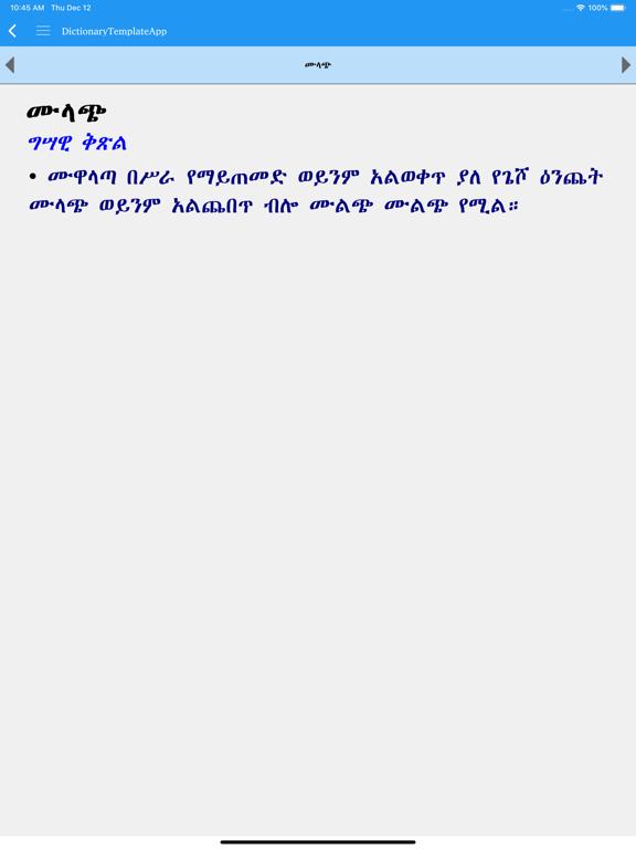 Amharic Amharic dictionary screenshot 12