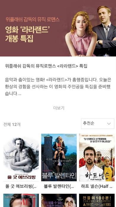 다운로드 U+영화월정액(유플릭스) - 영화 미드 추천 다운 Android 용
