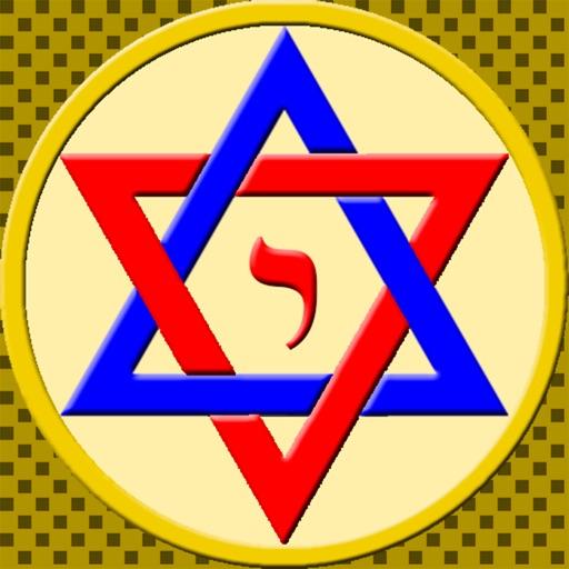 Еврейский Календарь Праздников