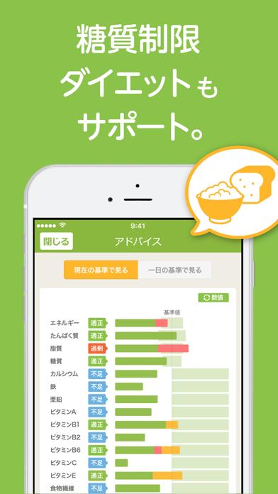 あすけんダイエット 体重記録とカロリー管理アプリ ScreenShot2