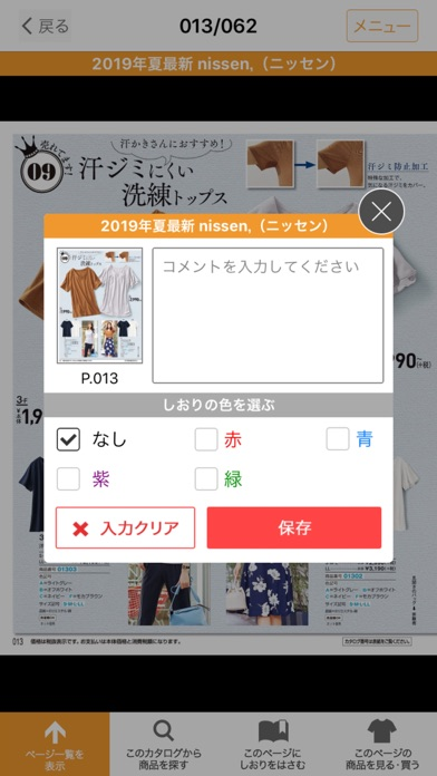 ニッセン デジタルカタログ ScreenShot2