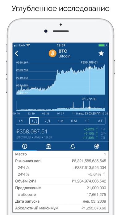 Crypto App - Курс КриптоСкриншоты 2