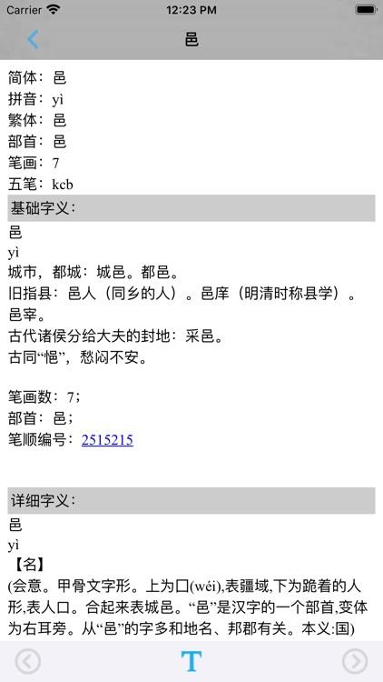 小学语文六年级下册北师大版 screenshot-4