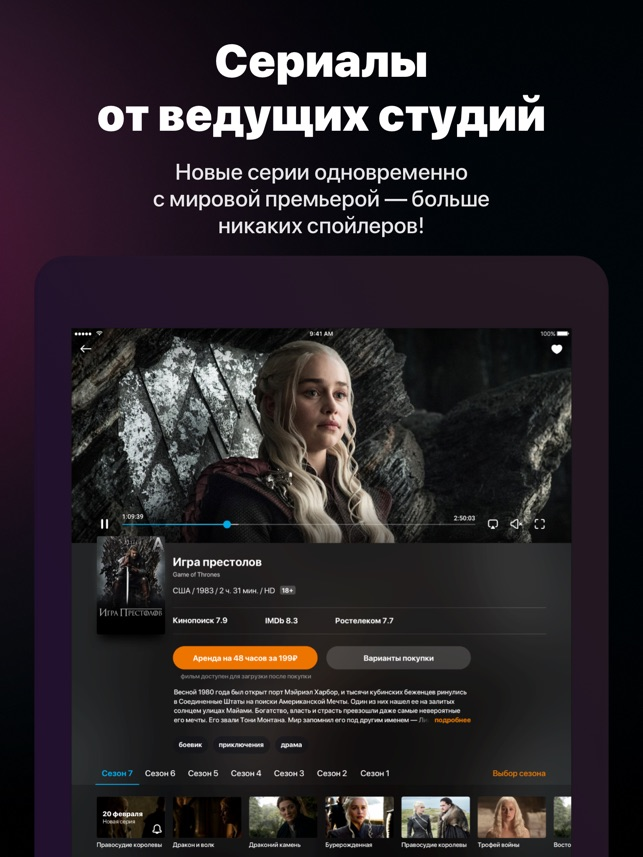 Wink – ТВ, фильмы, сериалы Screenshot